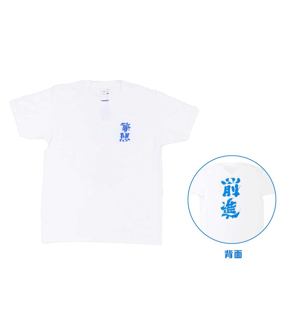 夢想(F)/前進(B)-Tshirt-藍底白字(M)