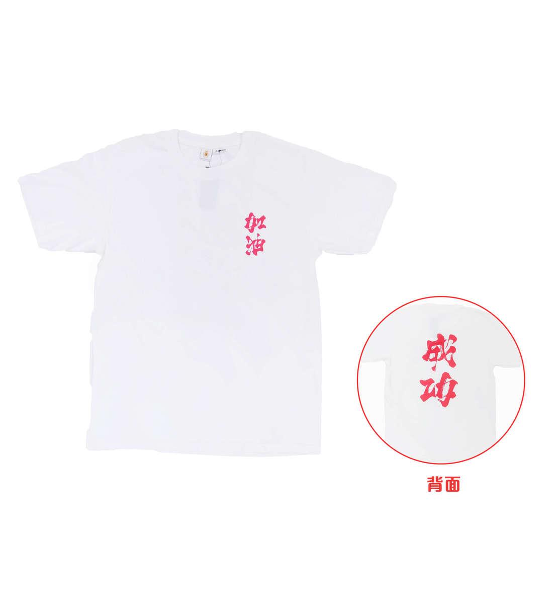 加油(F)/成功(B)-Tshirt-白底紅字(M)