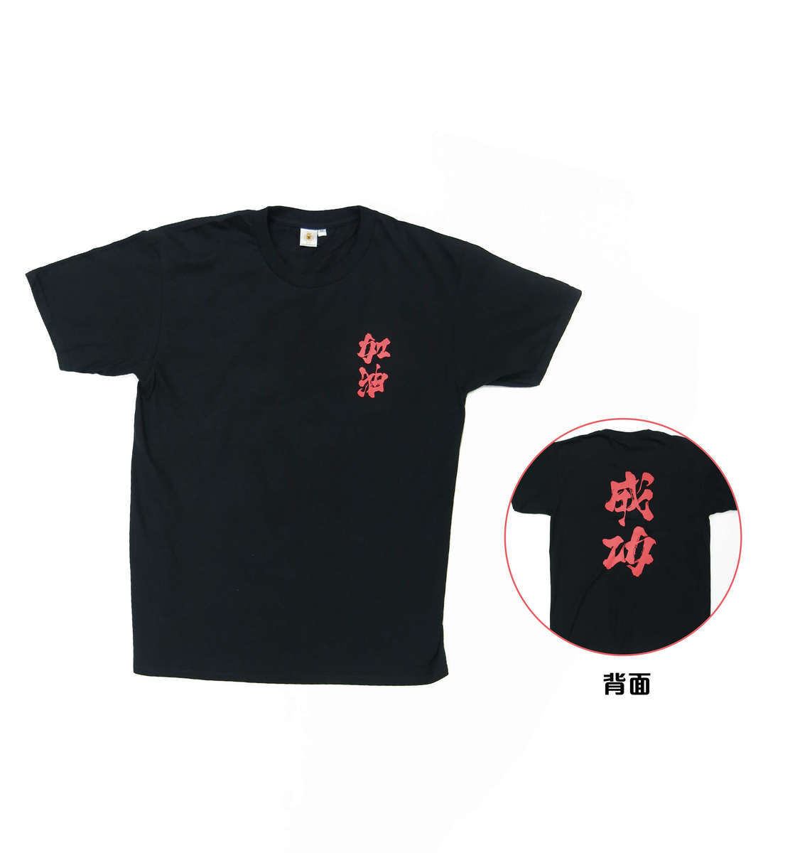 加油(F)/成功(B)-Tshirt-黑底紅字(M)