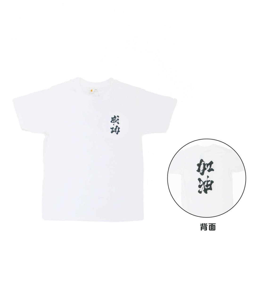 成功(F)/加油(B)-Tshirt-白底黑字(L)