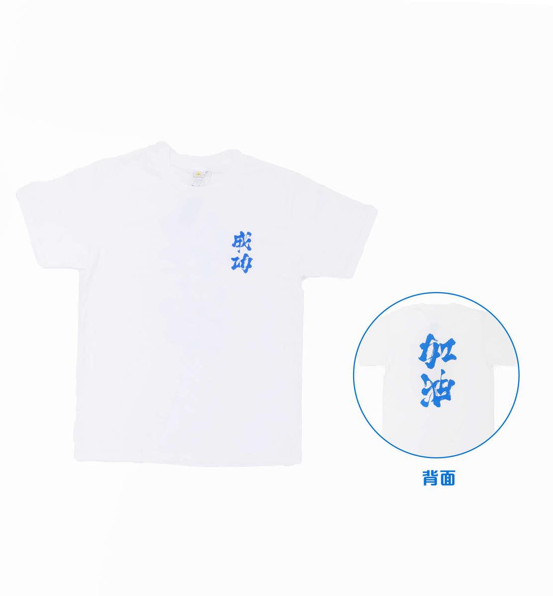成功(F)/加油(B)-Tshirt-白底藍字(M)