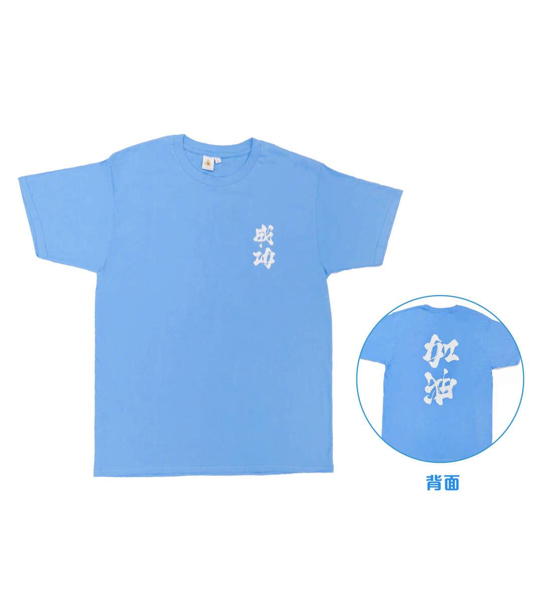 成功(F)/加油(B)-Tshirt-藍底白字(L)