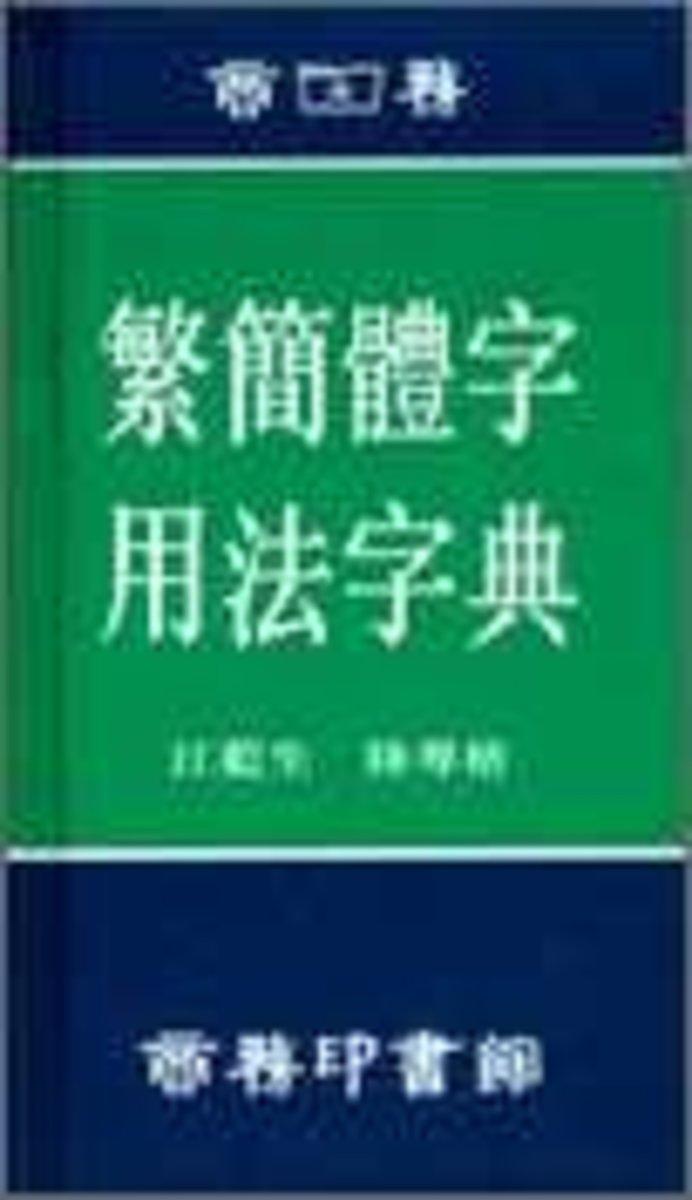 繁簡體字用法字典