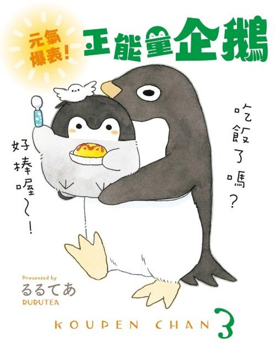 元氣爆表!正能量企鵝Koupen Chan (全)(漫)