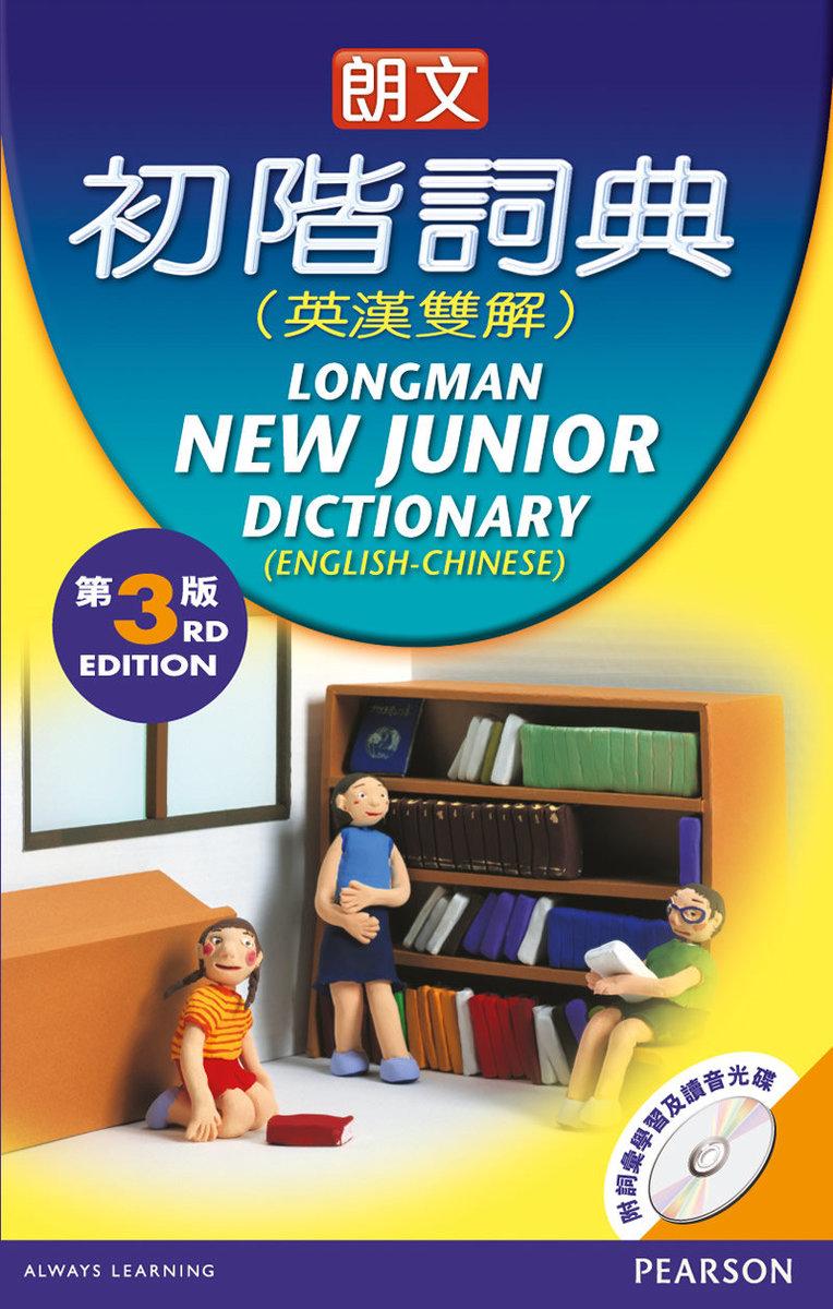 初階詞典(英漢雙解)第三版標準版