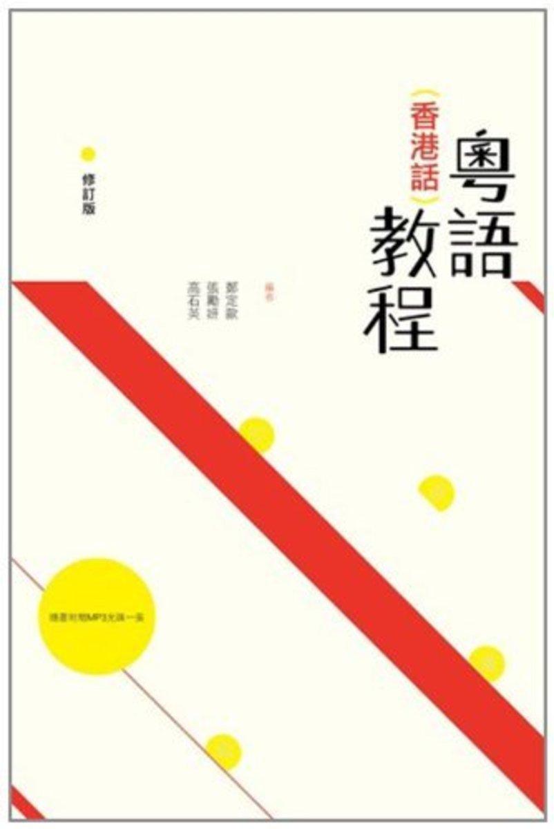 粵語(香港話)教程(修訂版)(附贈MP3光碟 一張)