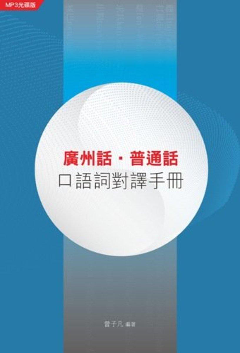 廣州話.普通話口語詞對譯手冊(MP3光碟版)