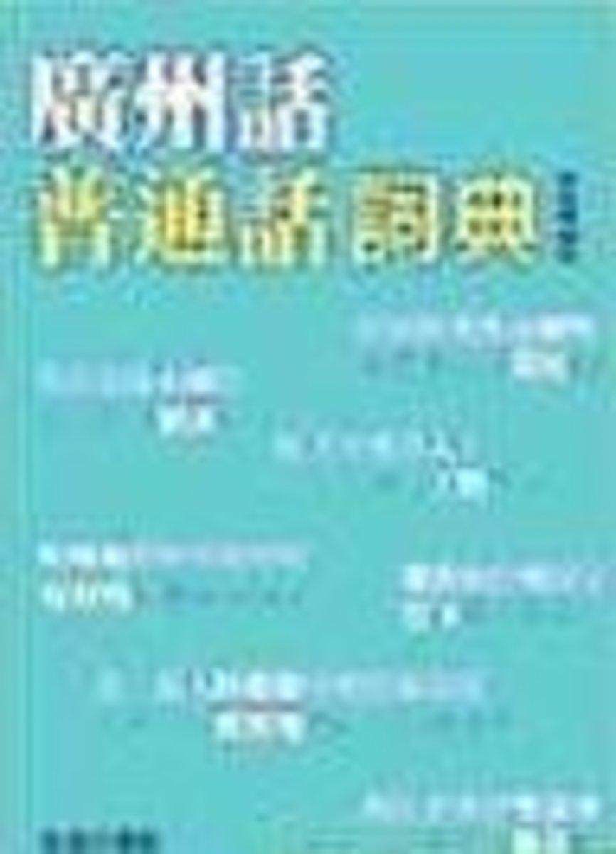 廣州話普通話詞典