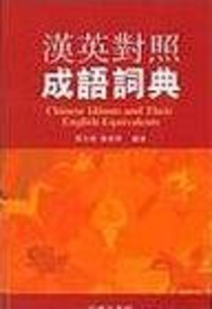 漢英對照成語詞典