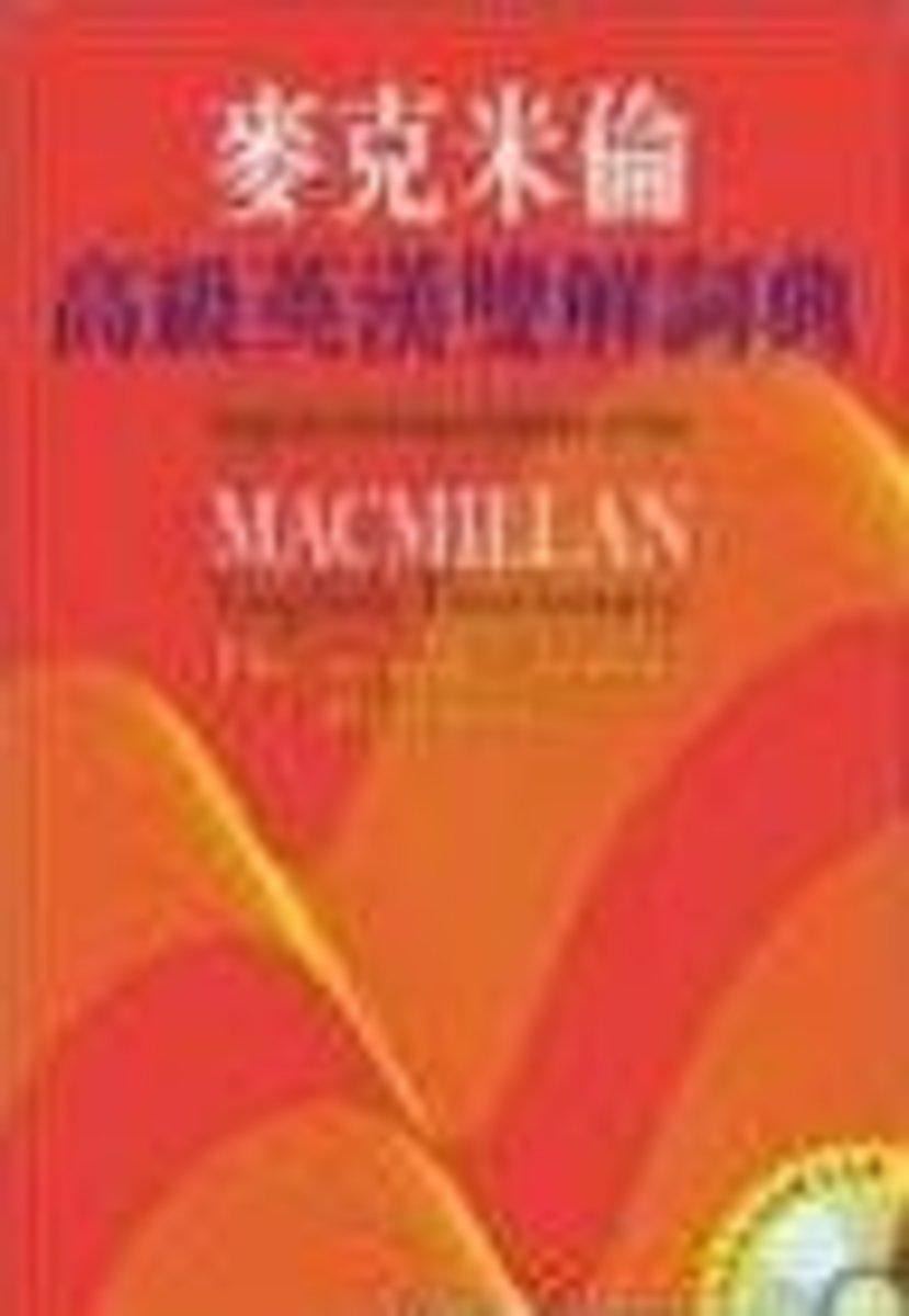 麥克米倫高級英漢雙解詞典
