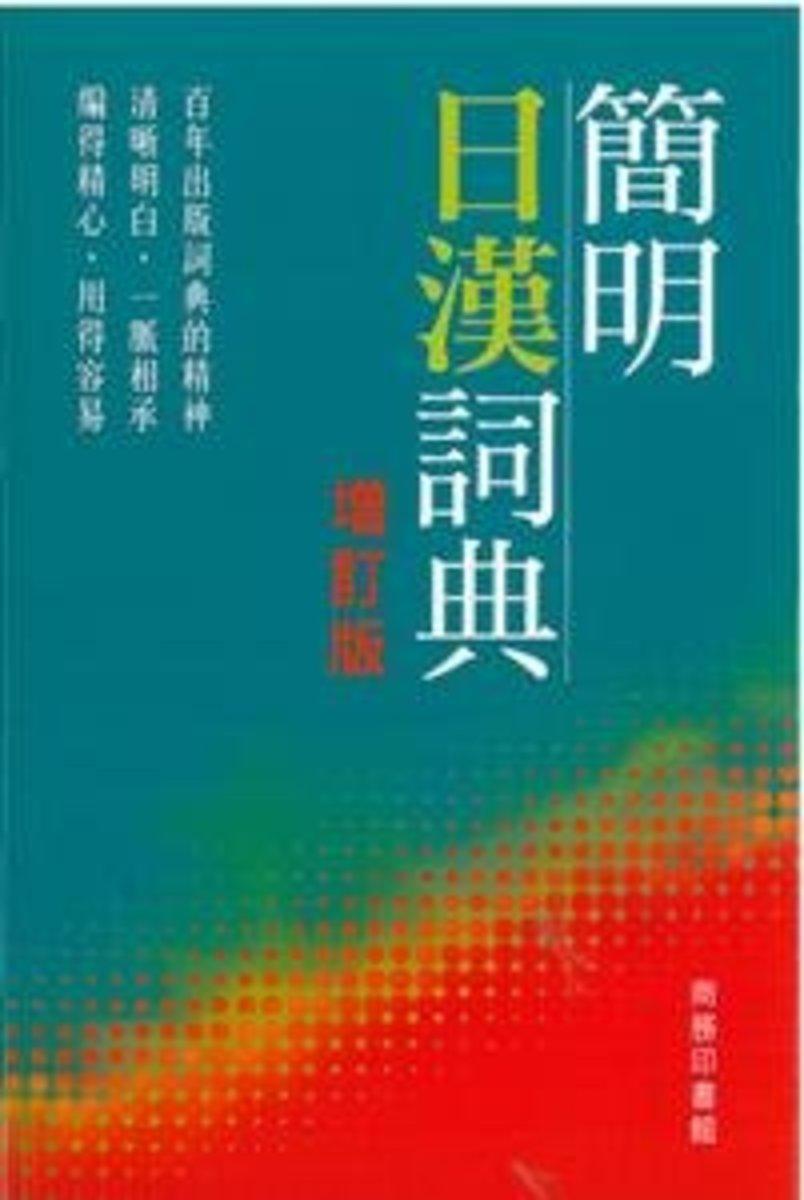 簡明日漢詞典(增訂版)