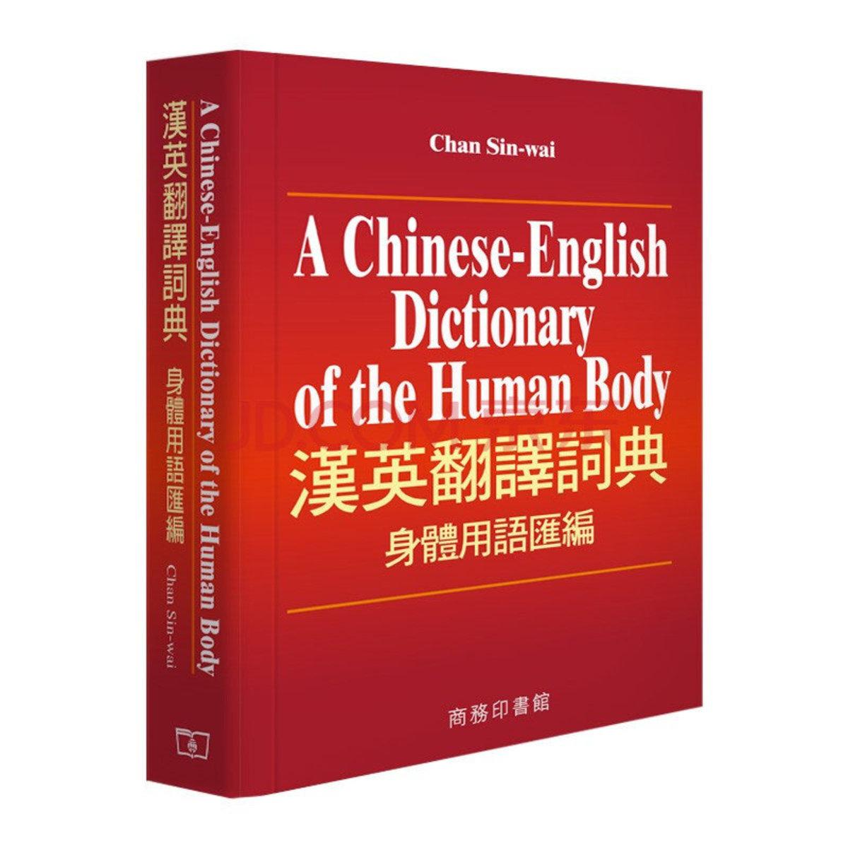 漢英翻譯詞典──身體用語匯編