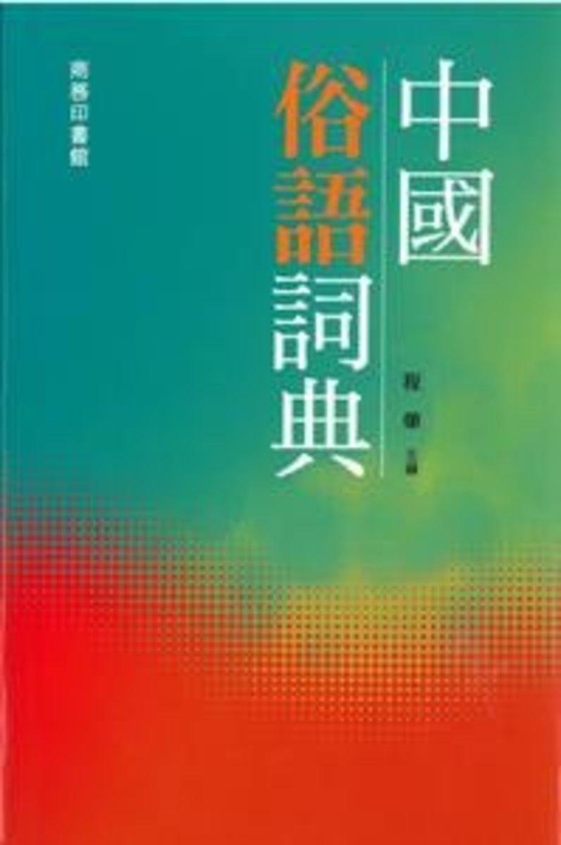 中國俗語詞典