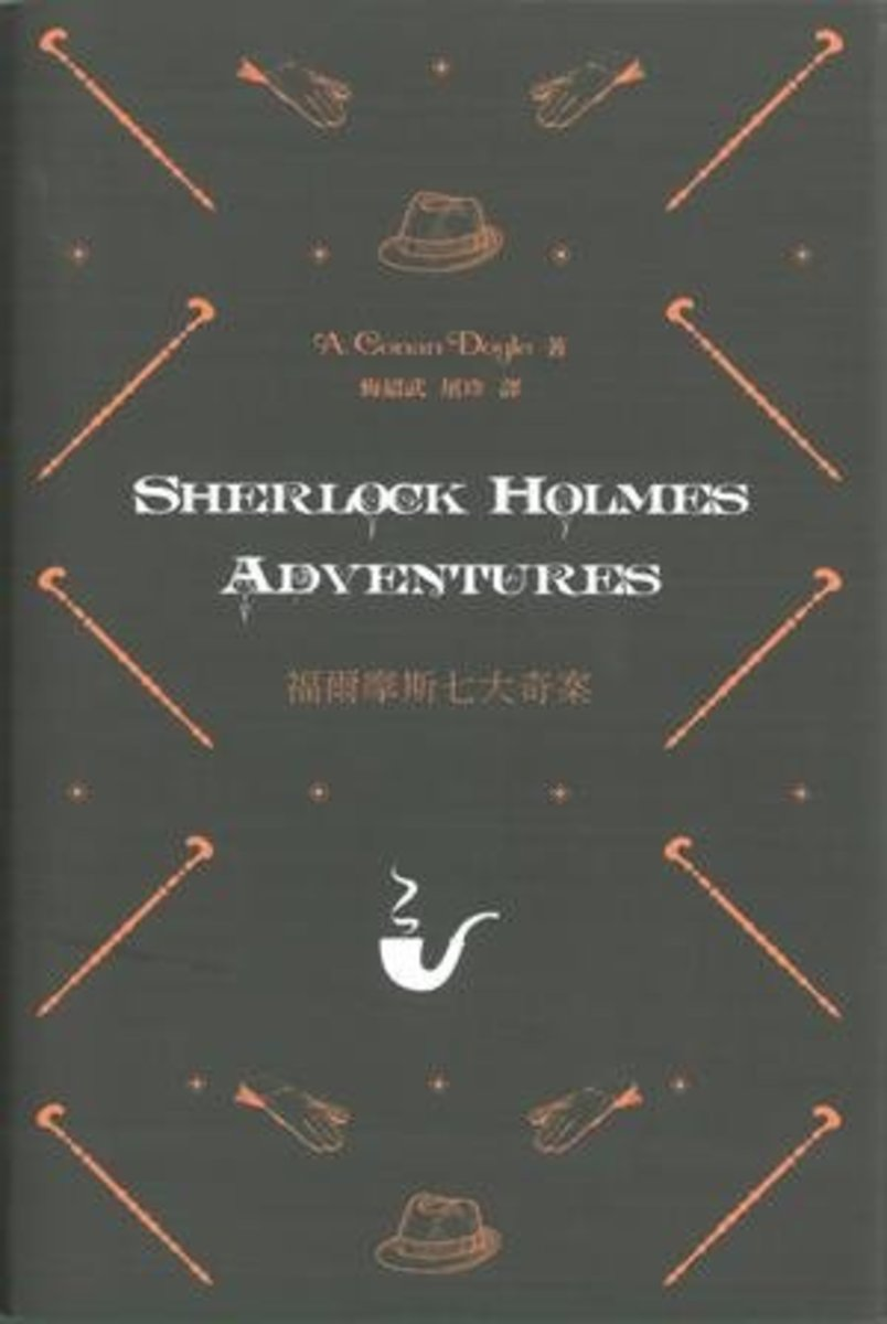 Sherlock Holmes Adventures福爾摩斯七大奇 案