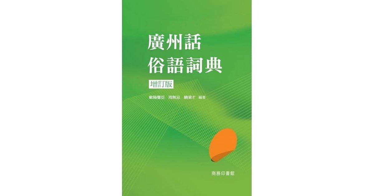 廣州話俗語詞典 (增訂版)
