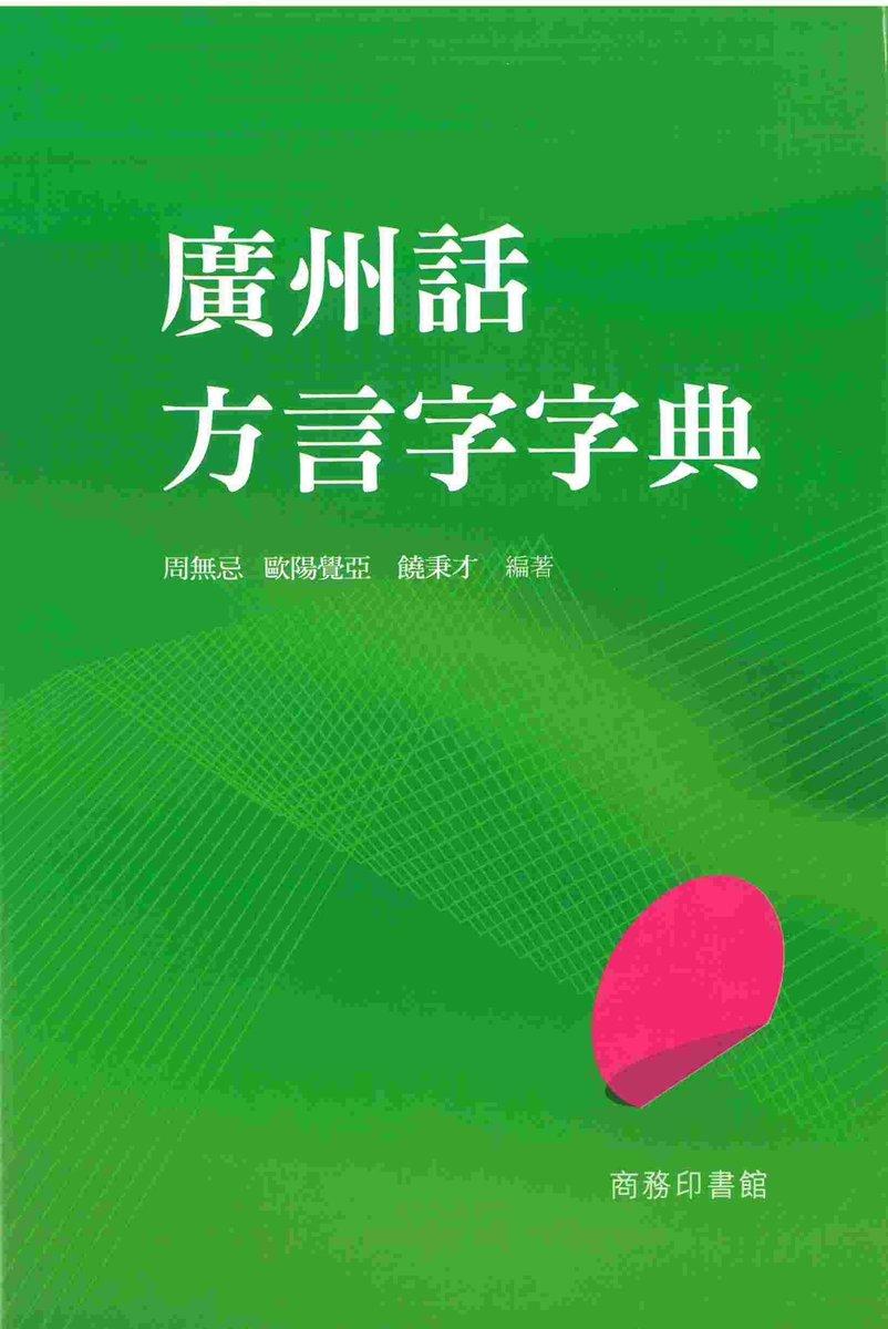 廣州話方言字字典