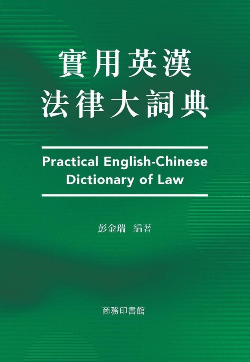 實用英漢法律大詞典 Practical English-Chinese Dictionary of Law
