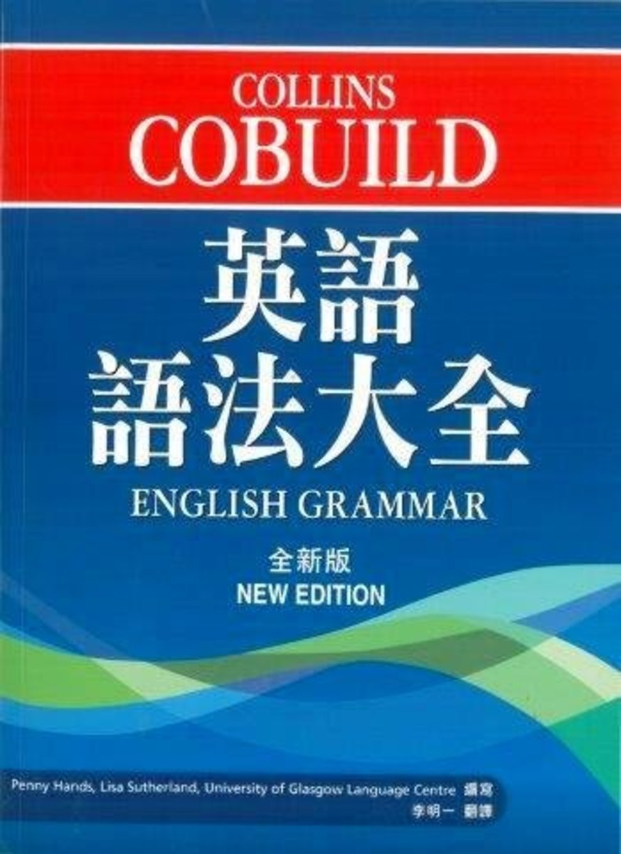 Collins Cobuild 英語語法大全 (全新版)