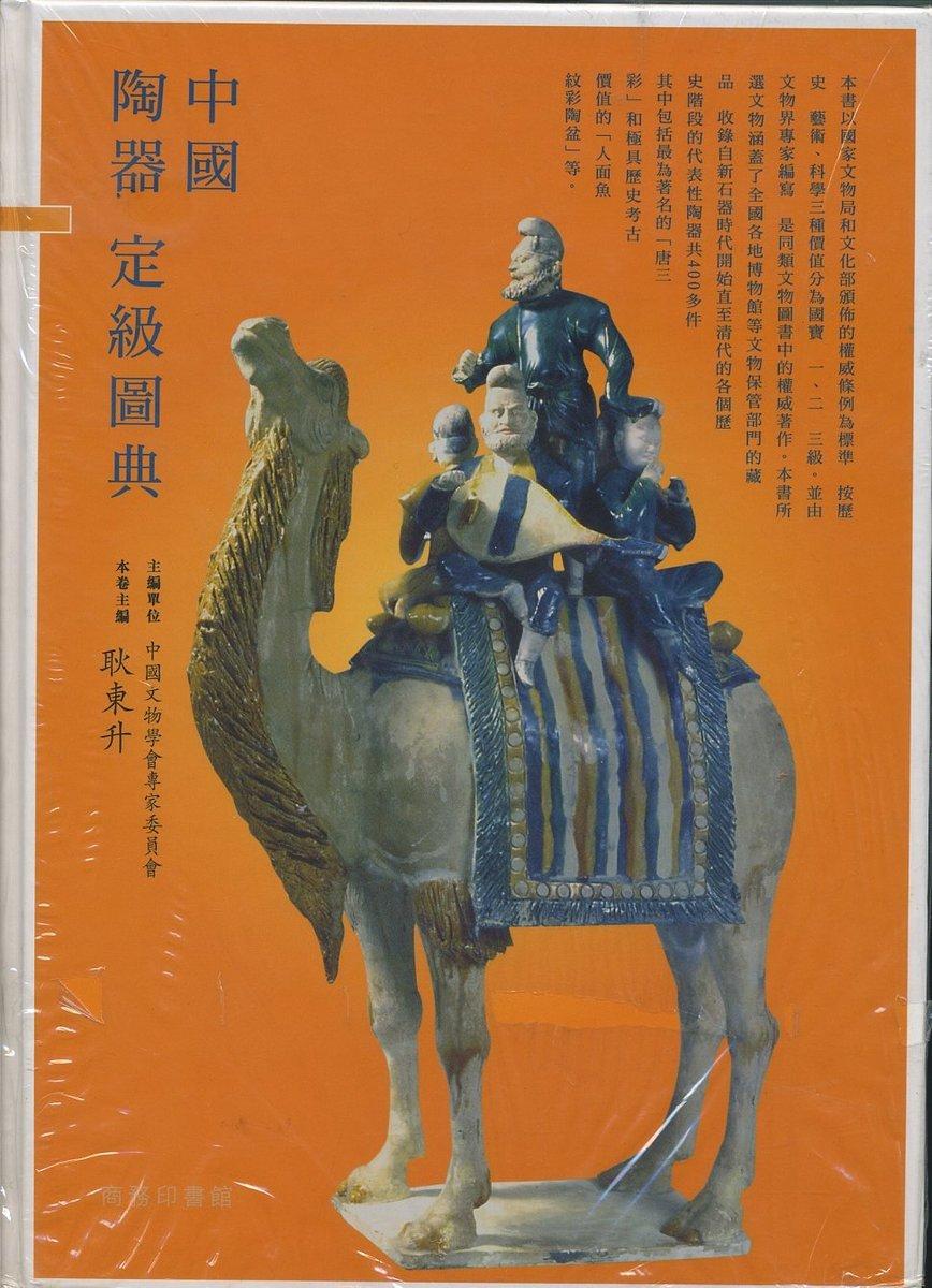 中國陶器定級圖典