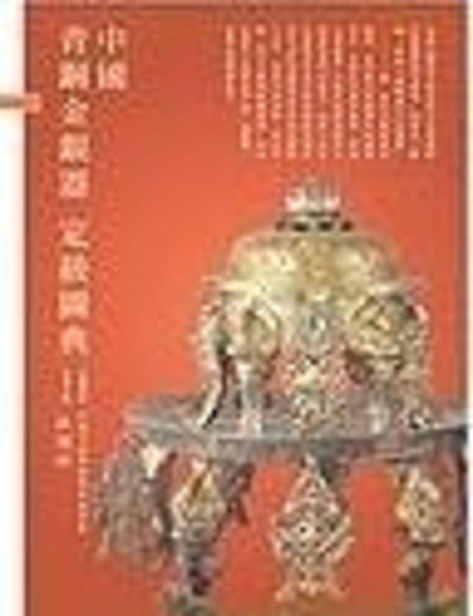 中國青銅金銀器定級圖典