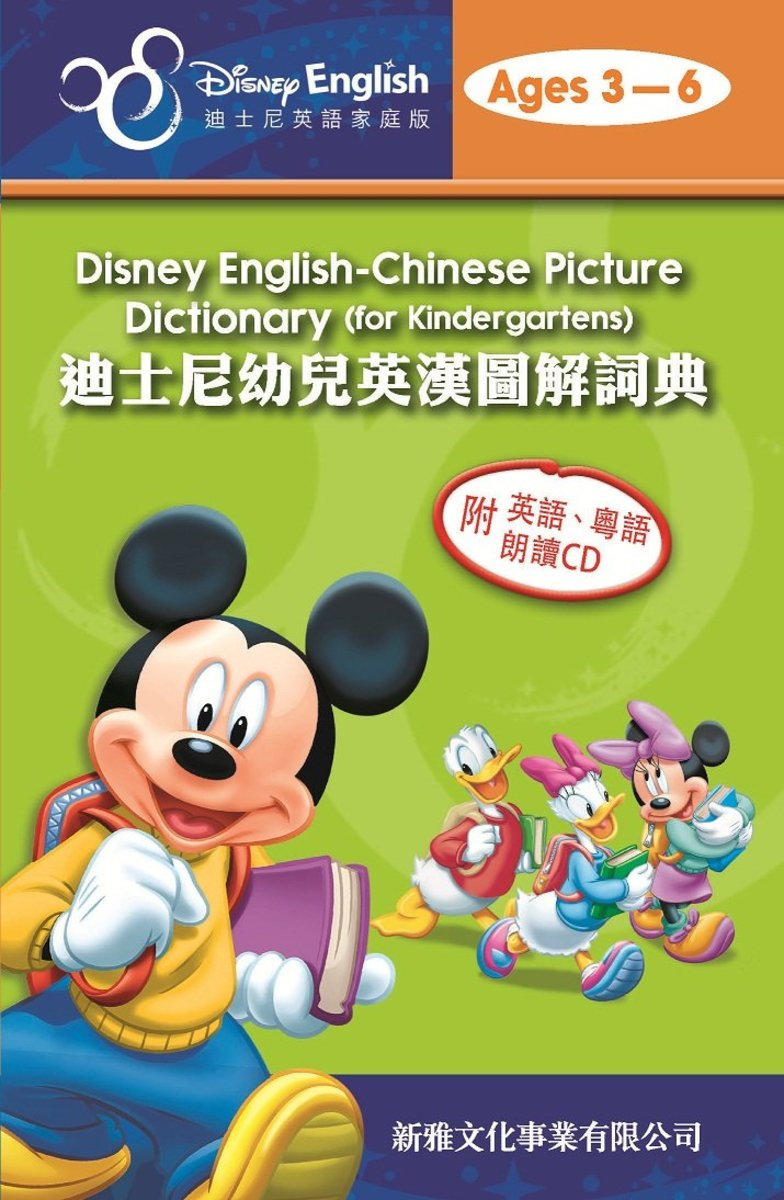 Disney English Home Edition--Disney English-Chinese Picture Dictionary(for Kindergartens)