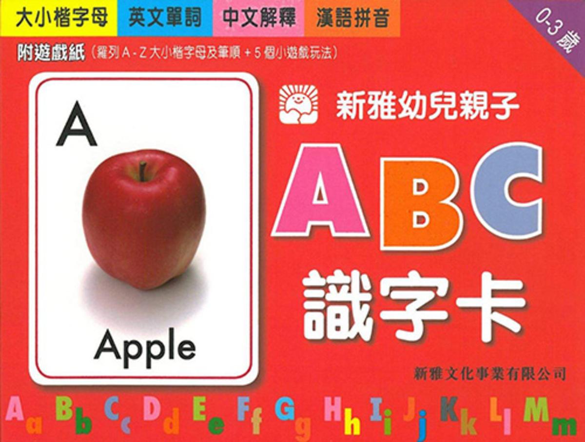 新雅幼兒親子ABC識字卡