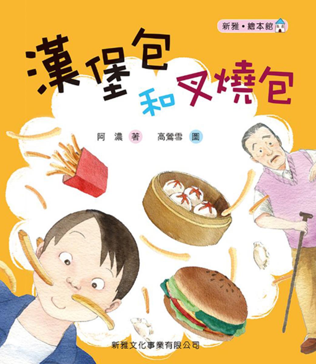 漢堡包和叉燒包[新雅‧繪本館]
