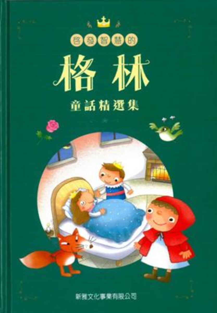 啟發智慧的格林童話精選集