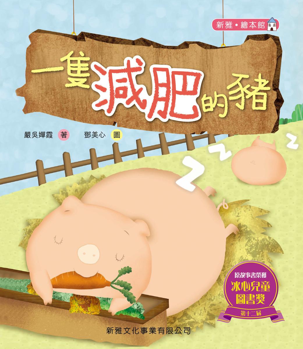 一隻減肥的豬[新雅‧繪本館]