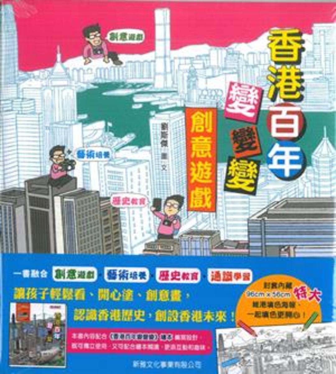 香港百年變變變創意遊戲