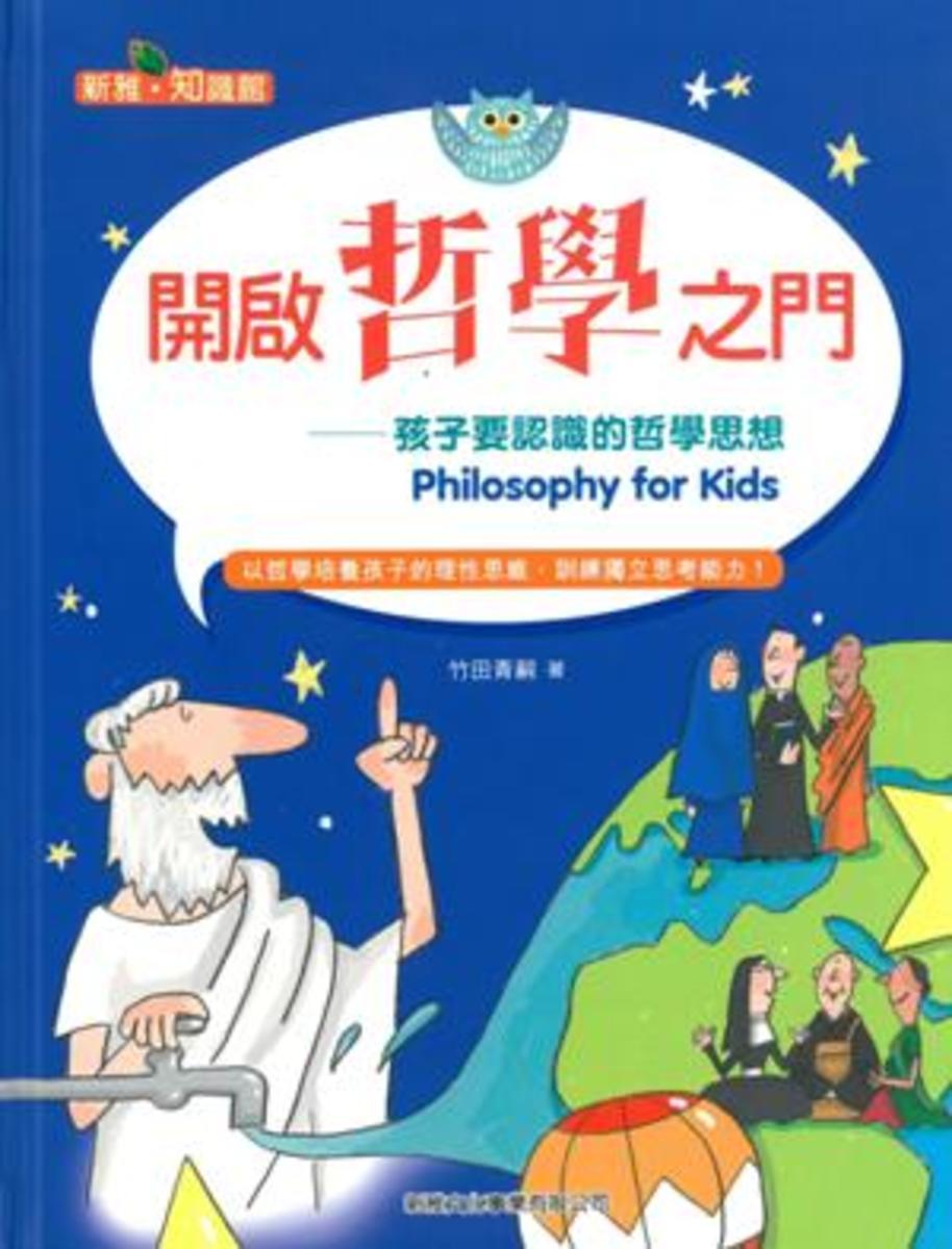 開啟哲學之門-孩子要認識的哲學思想[新雅‧知識館]