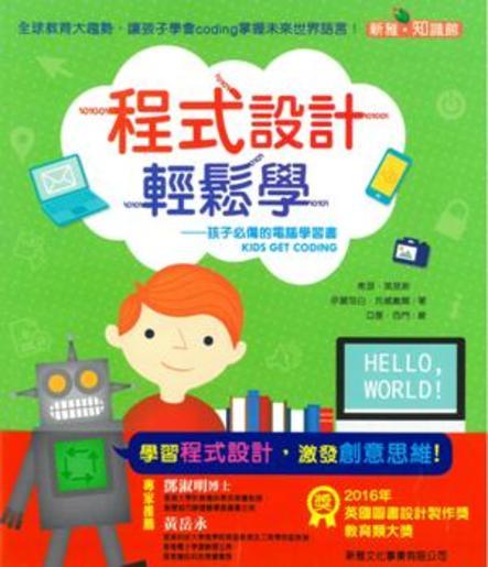 程式設計輕鬆學-孩子必備的電腦學習書[新雅‧知識館]