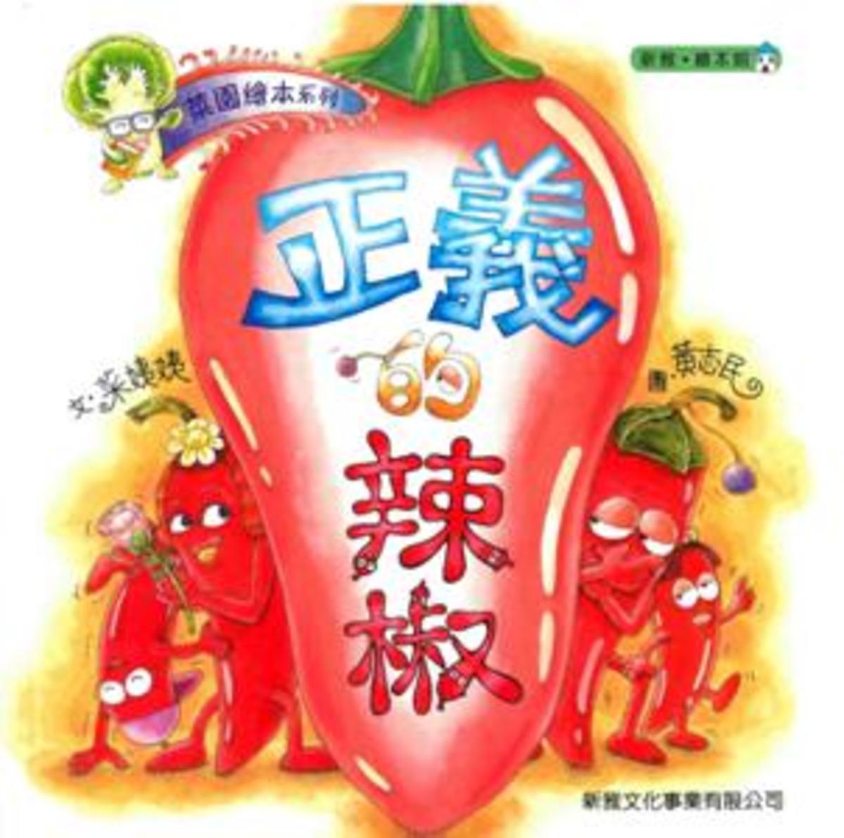 正義的辣椒-菜園繪本系列[新雅‧繪本館]