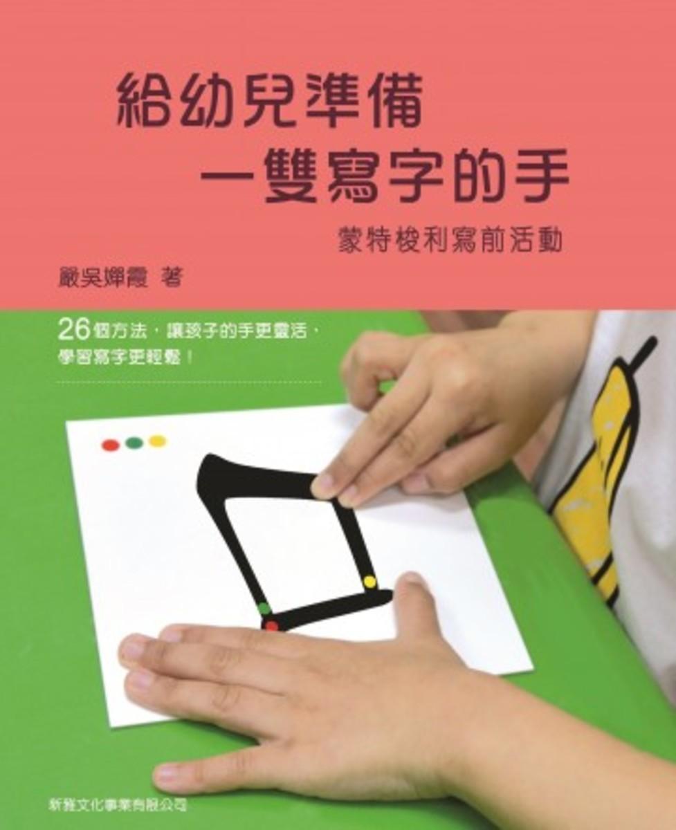 給幼兒準備一雙寫字的手-蒙特梭利寫前活動