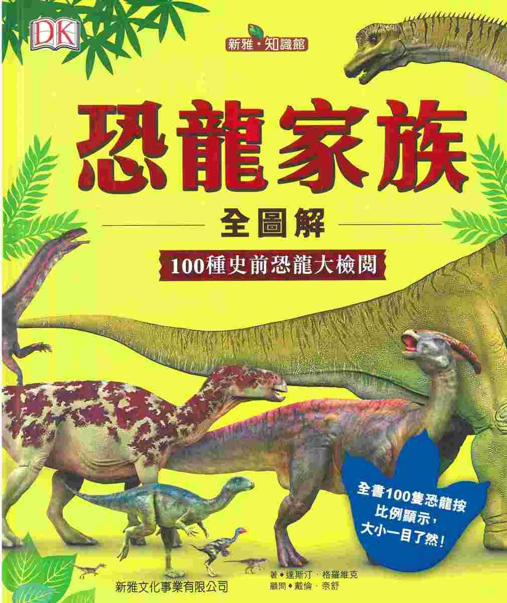 恐龍家族全圖解〔新雅·知識館〕