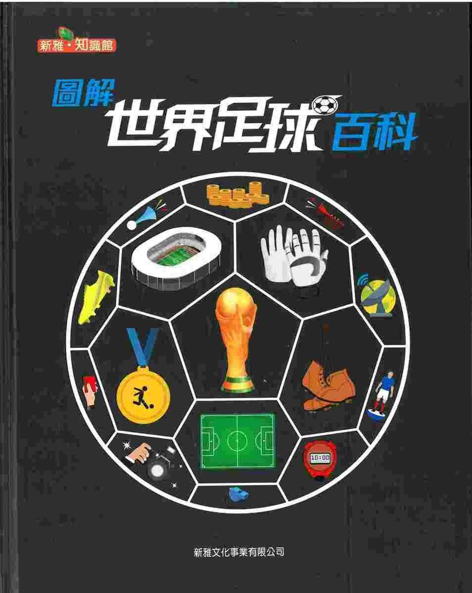 圖解世界足球百科〔新雅·知識館〕