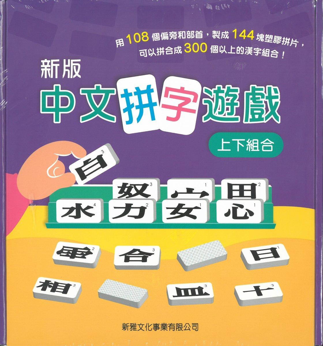 (新版)中文拼字遊戲 (上下組合)禮盒裝