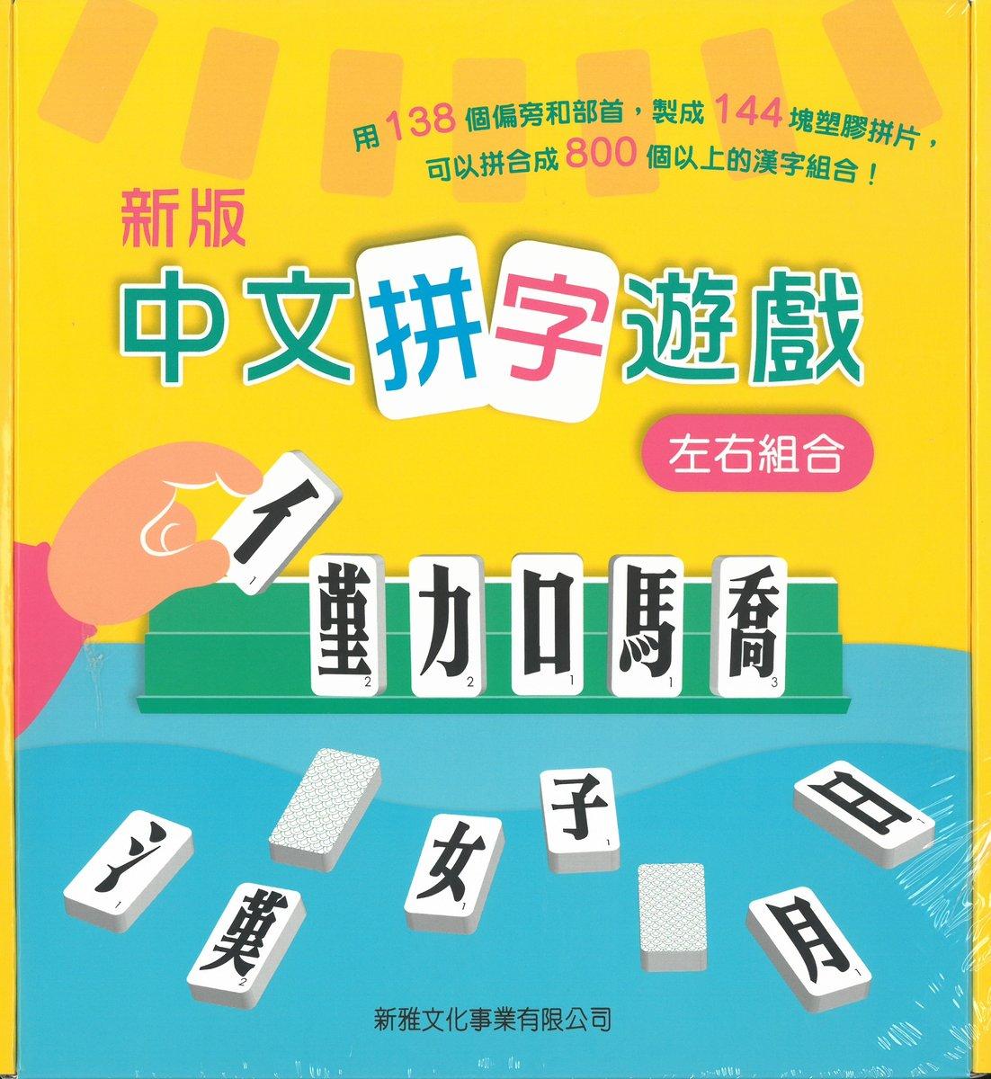 (新版)中文拼字遊戲 (左右組合)禮盒裝