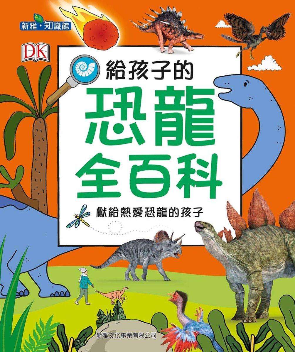 給孩子的恐龍全百科
