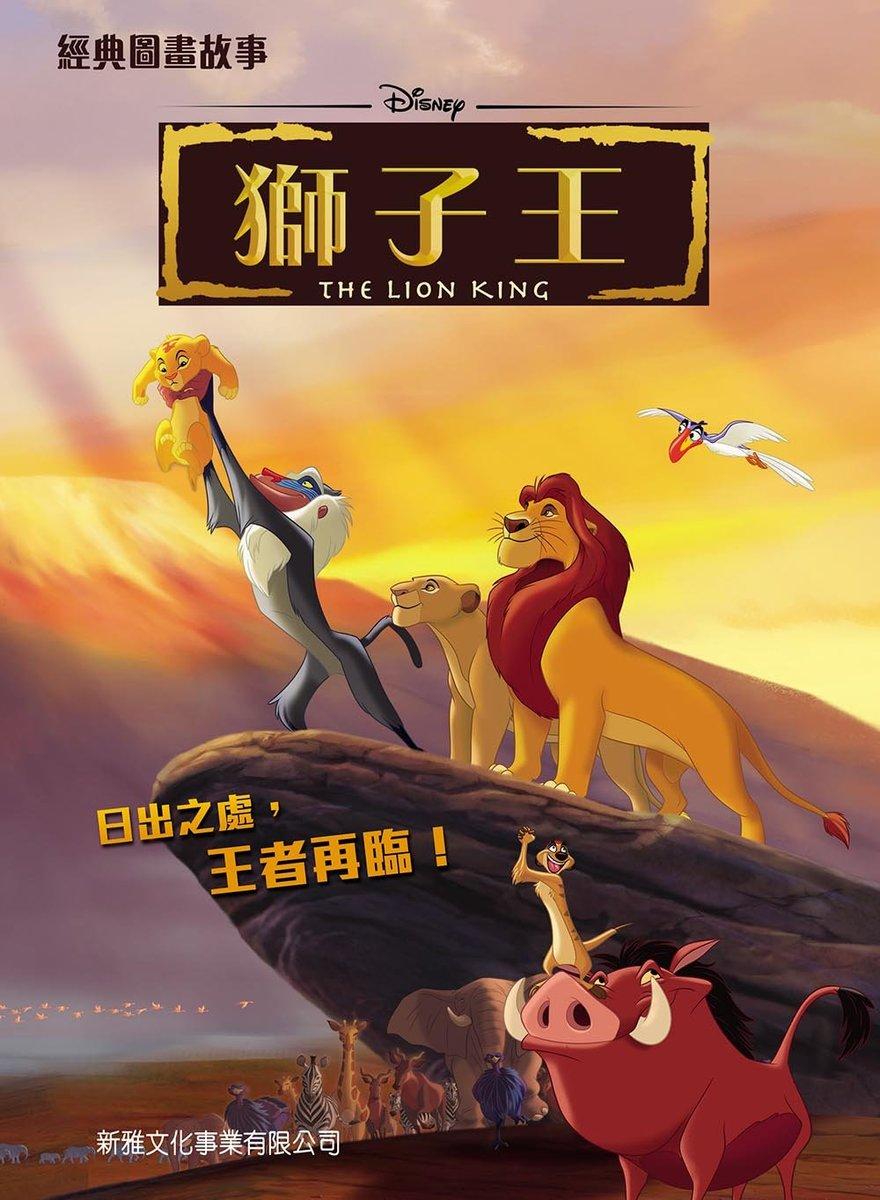 獅子王 (經典圖畫故事)