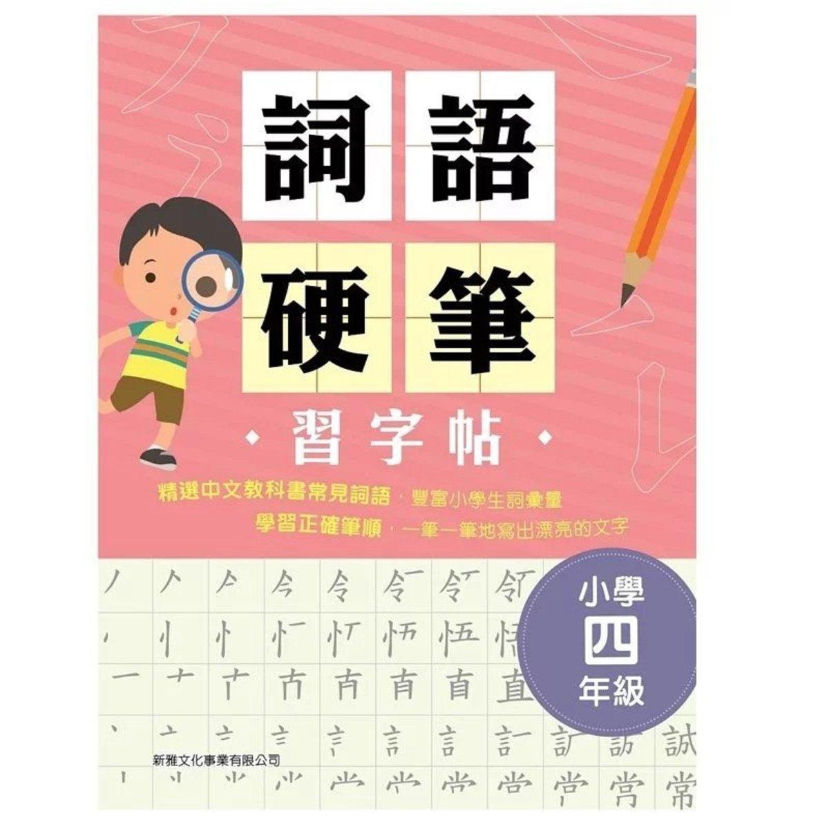 詞語硬筆習字帖#4 四年級