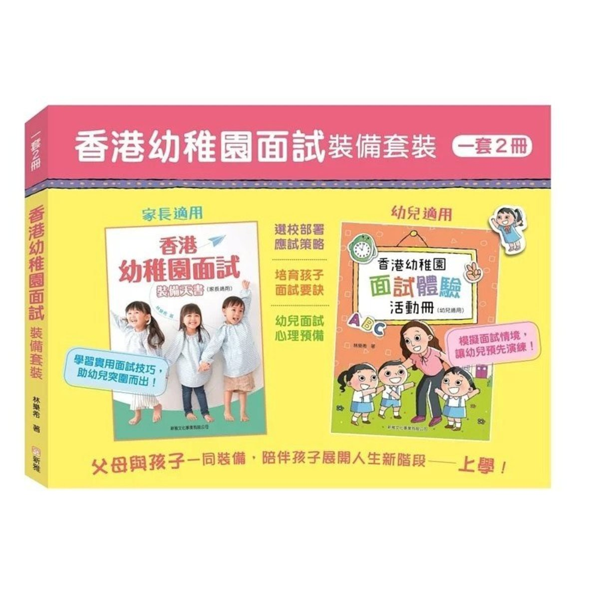 香港幼稚園面試裝備套裝