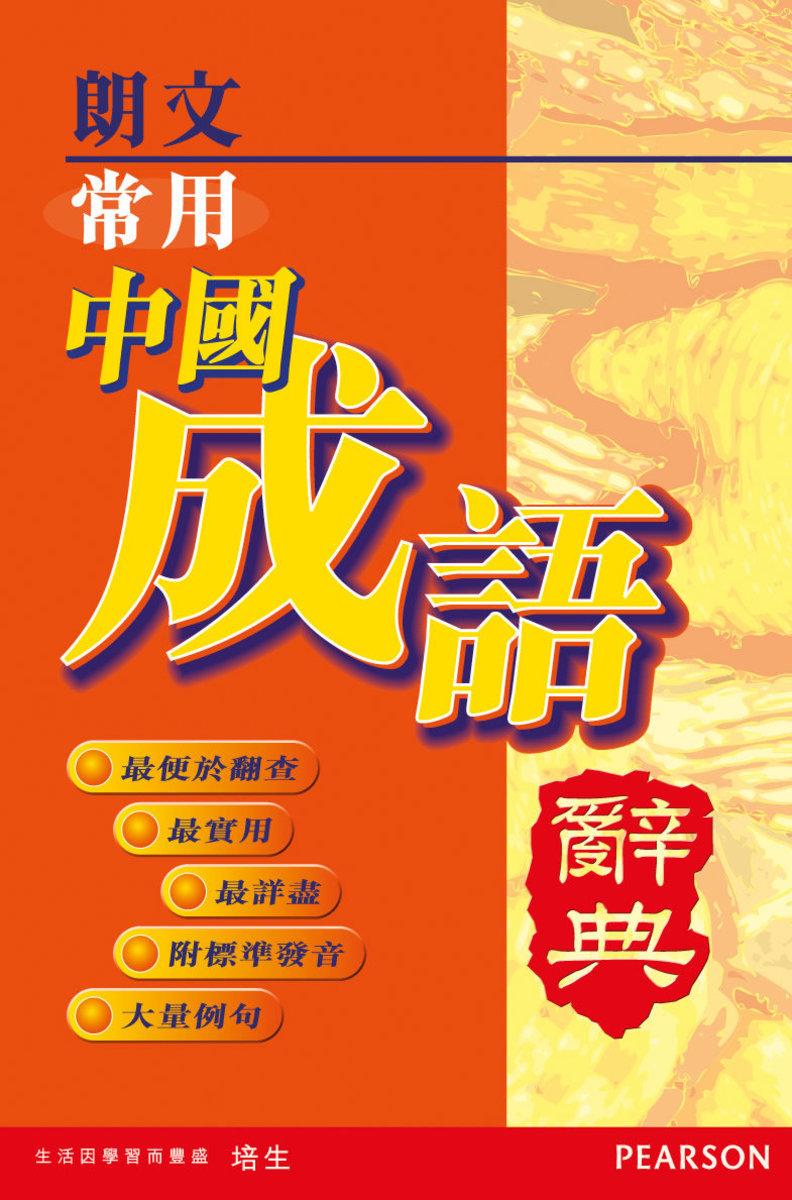 常用中國成語辭典