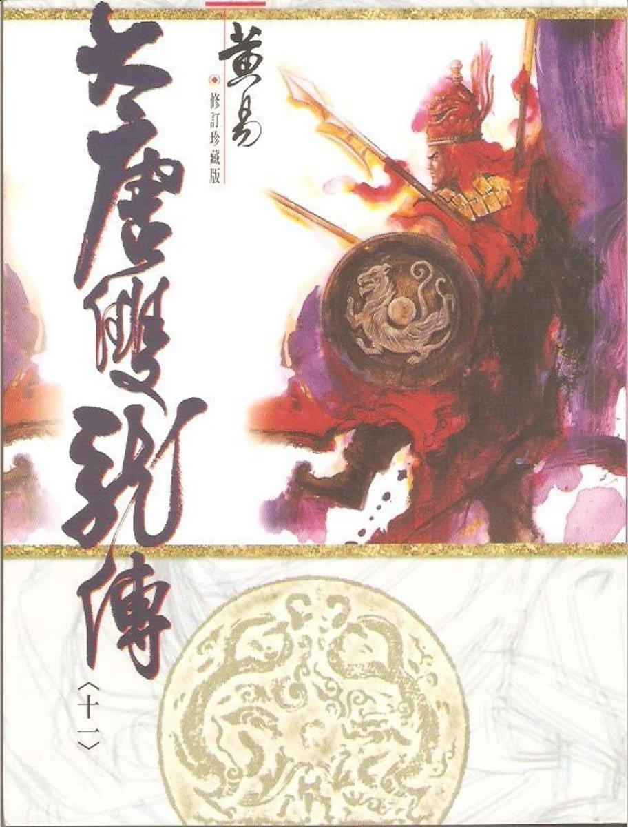 大唐雙龍傳(修訂版)(十一)
