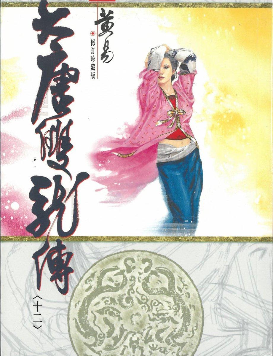大唐雙龍傳(修訂版)(十二)