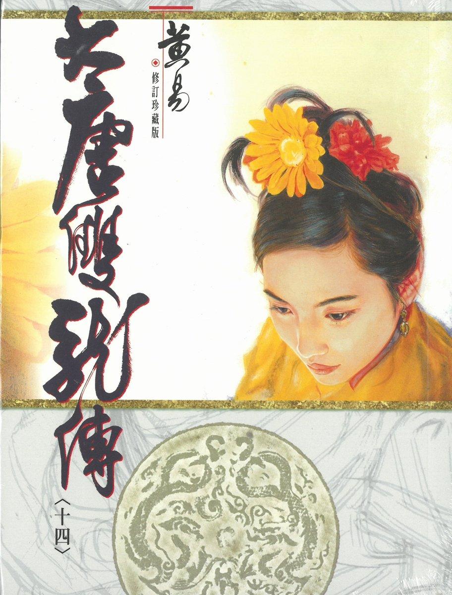 大唐雙龍傳(修訂版)(十四)