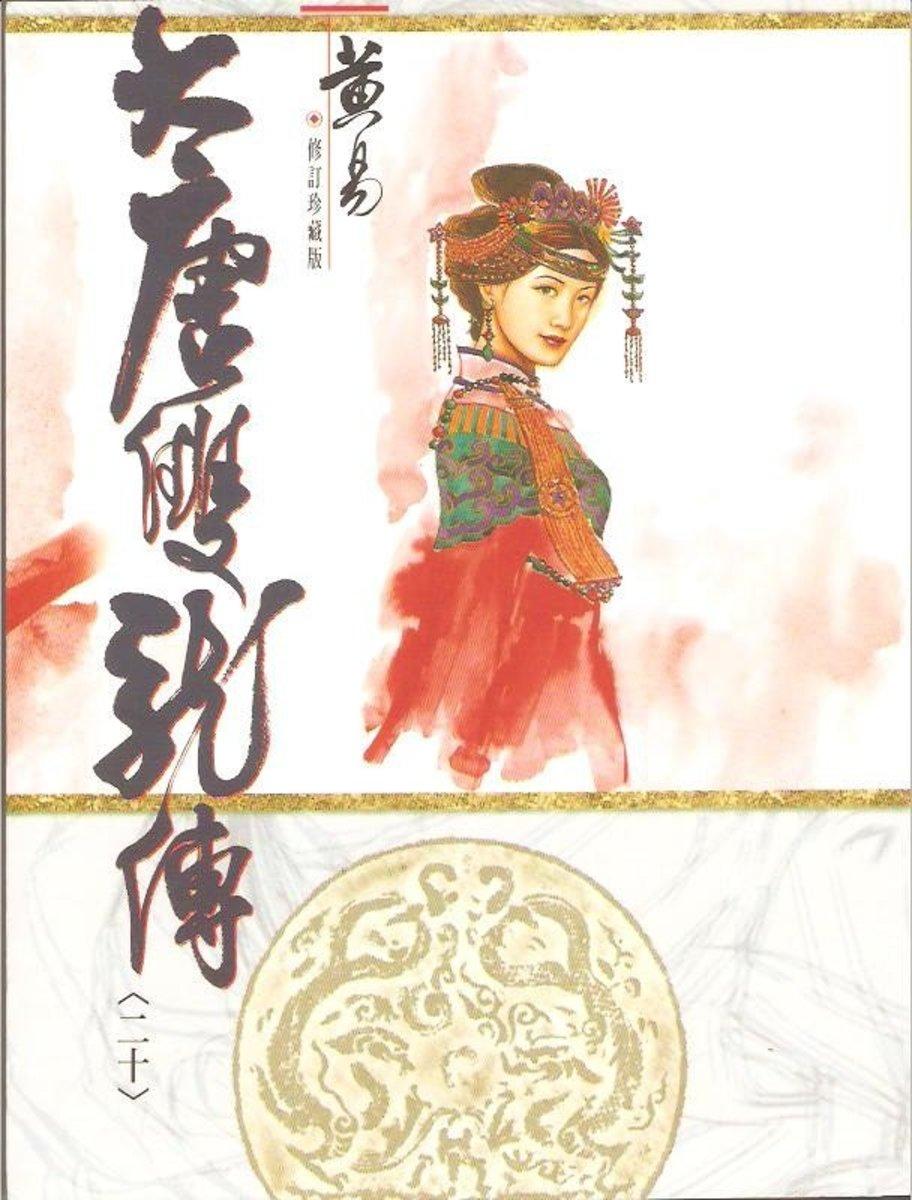 大唐雙龍傳(修訂版)(二十)