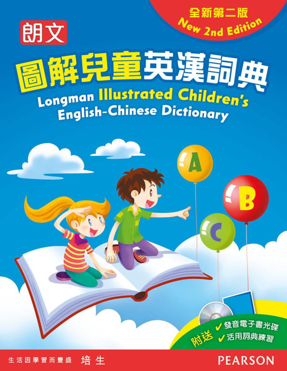 圖解兒童英漢詞典(全新第二版)