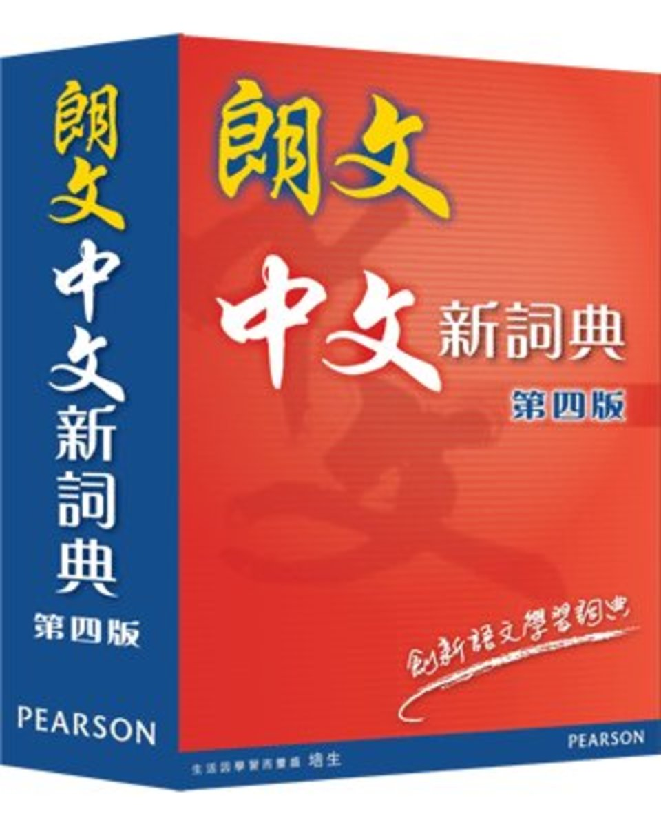 中文新詞典(第四版)(標準版)