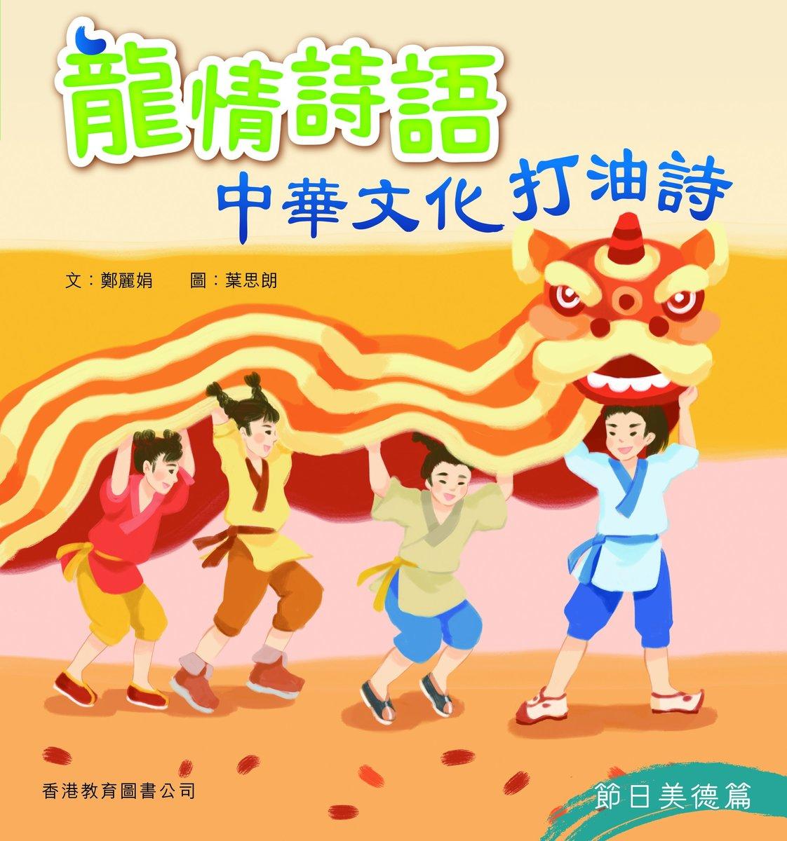 龍情詩語﹕中華文化打油詩  節日美德篇